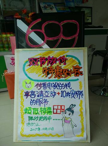 广电宣传手绘海报