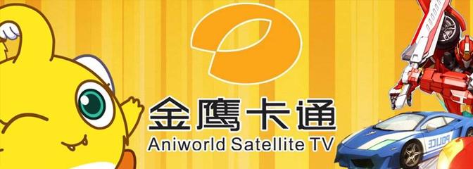 金鹰卡通是中国第一个获准通过卫星传送的卡通频道,于2004年10月30日