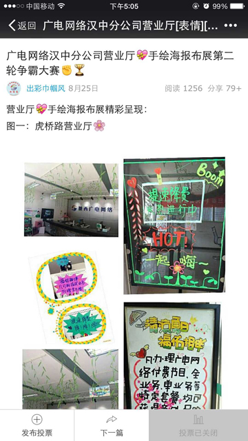 """汉中分公司微信平台举办""""手绘海报争霸赛"""" -陕西广电"""