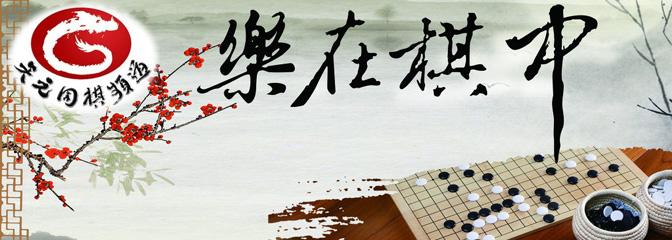 围棋古风手绘彩铅