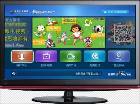 """""""电视营业厅""""上线高清互动平台-陕西广电网络"""